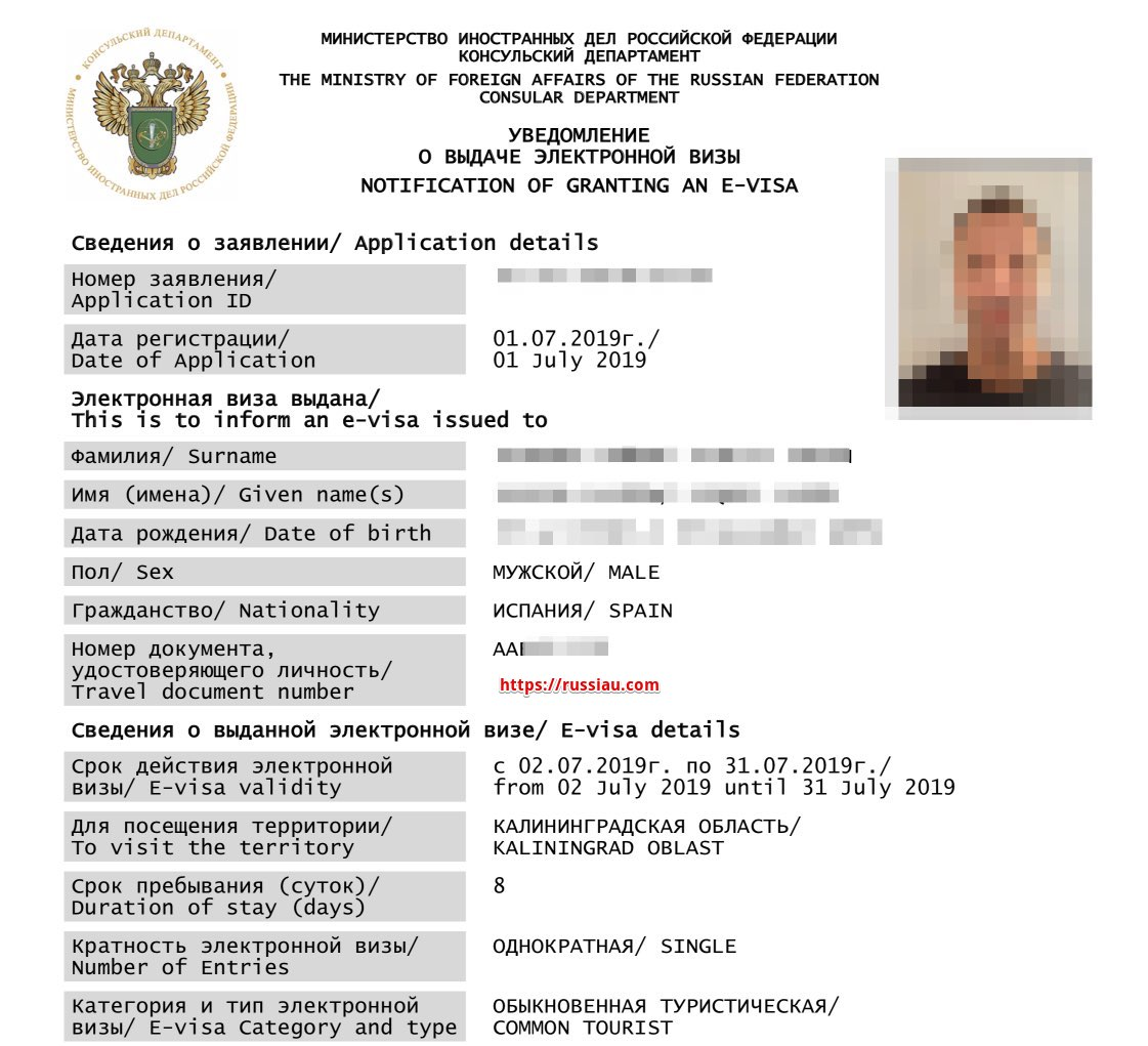 e-visa Russia Example - Featured image - Russiau.com